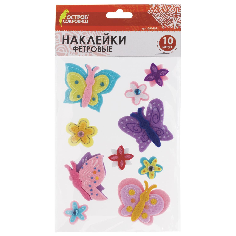 """Наклейки из фетра """"Бабочки"""", 10 шт., ассорти, ОСТРОВ СОКРОВИЩ, 661499"""
