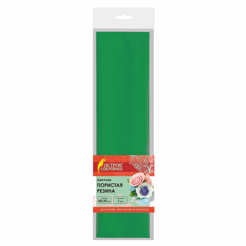 Пористая резина (фоамиран) для творчества, ТЕМНО-ЗЕЛЕНАЯ, 50х70 см, 1 мм, ОСТРОВ СОКРОВИЩ, 661693