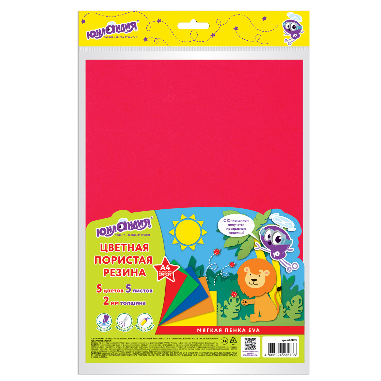 Цветная пористая резина (фоамиран) для творчества А4 ЮНЛАНДИЯ 5 ЯРКИХ ЦВЕТОВ, толщина 2 мм, с европодвесом