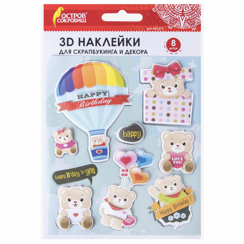 Наклейки бумажные объемные для скрапбукинга и декора МИШКИ, 8 штук, ОСТРОВ СОКРОВИЩ, 662271