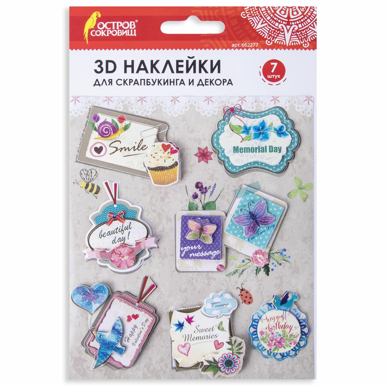 Наклейки бумажные объемные для скрапбукинга и декора ВОСПОМИНАНИЯ, 7 штук, ОСТРОВ СОКРОВИЩ, 662277