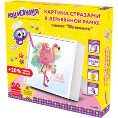 """Картина стразами (алмазная мозаика) 20х20 см, ЮНЛАНДИЯ """"Фламинго"""", в деревянной рамке, 662438"""