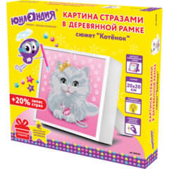 """Картина стразами (алмазная мозаика) 20х20 см, ЮНЛАНДИЯ """"Котёнок"""", в деревянной рамке, 662440"""