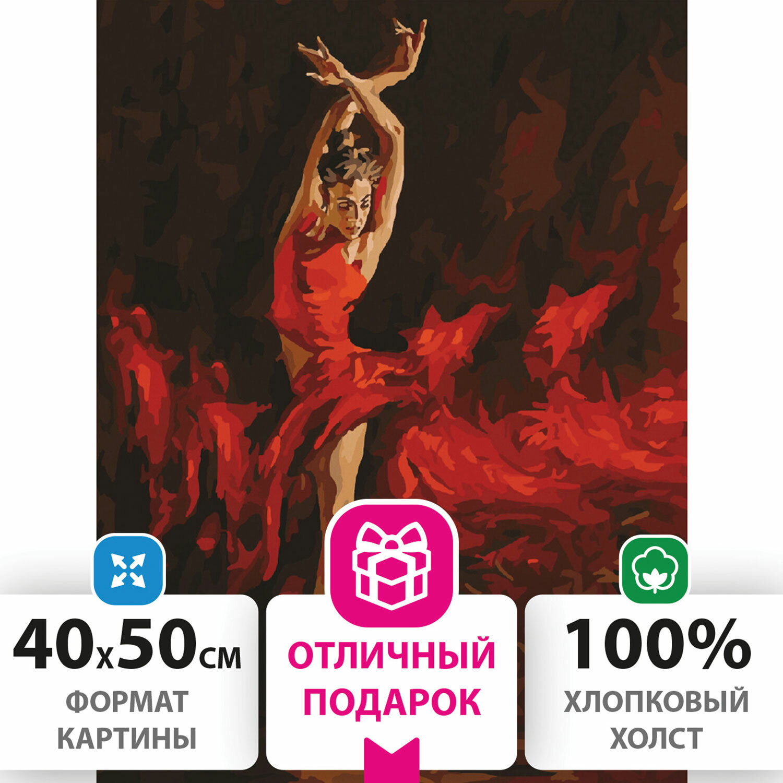 """Картина по номерам 40х50 см, ОСТРОВ СОКРОВИЩ """"Огненная женщина"""", на подрамнике, акриловые краски, 3 кисти, 662467"""