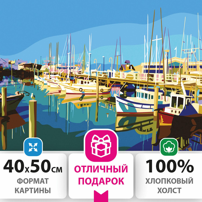 """Картина по номерам 40х50 см, ОСТРОВ СОКРОВИЩ """"Яхты на пристани"""", на подрамнике, акриловые краски, 3 кисти, 662470"""