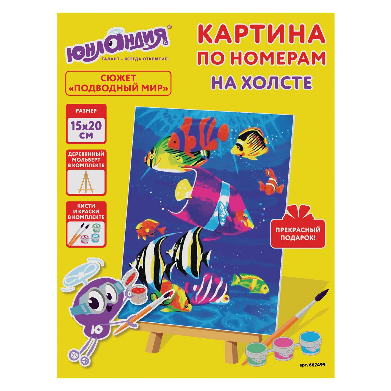 """Картина по номерам 15х20 см, ЮНЛАНДИЯ """"Подводный мир"""", на холсте, акрил, кисти, 662499"""