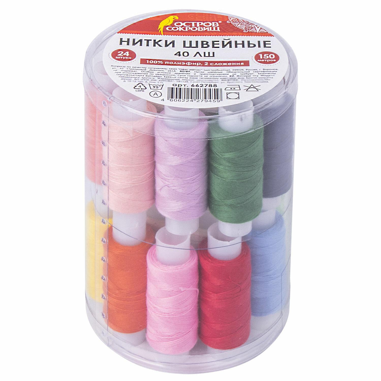 Набор швейных ниток, 24 цвета по 150 м, в тубе, 40 ЛШ, ОСТРОВ СОКРОВИЩ, 662788