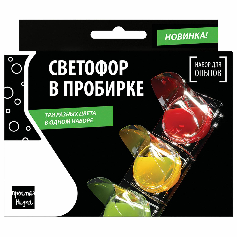"""Набор для опытов """"Эксперимент в коробочке. Светофор в пробирке"""", ПРОСТАЯ НАУКА, Bbox-0819"""