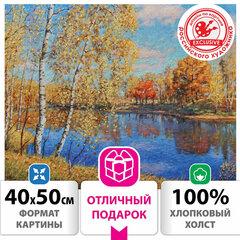 """Картина по номерам 40х50 см, ОСТРОВ СОКРОВИЩ """"Осень в Подмосковье"""", на подрамнике, акрил, кисти, 662891"""