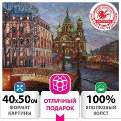 """Картина по номерам 40х50 см, ОСТРОВ СОКРОВИЩ """"Вечерние огни Петербурга"""", на подрамнике, акрил, 662892"""