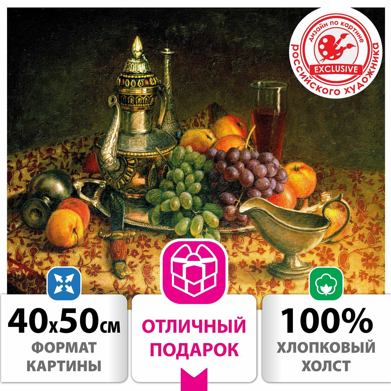 """Картина по номерам 40х50 см, ОСТРОВ СОКРОВИЩ """"Натюрморт с виноградом"""", на подрамнике, акрил, кисти, 662896"""