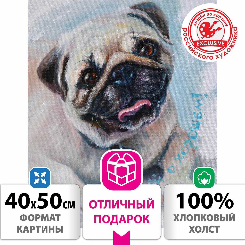"""Картина по номерам 40х50 см, ОСТРОВ СОКРОВИЩ """"Думай о хорошем!"""", на подрамнике, акрил, кисти, 662902"""