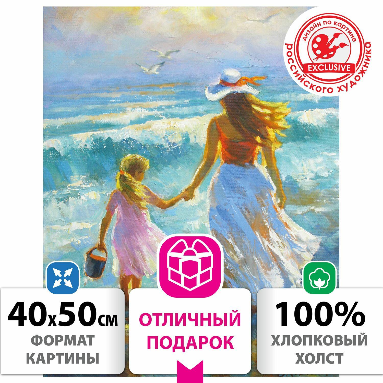 """Картина по номерам 40х50 см, ОСТРОВ СОКРОВИЩ """"На прогулке с мамой"""", на подрамнике, акрил, 662909"""