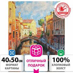 """Картина по номерам 40х50 см, ОСТРОВ СОКРОВИЩ """"Солнечная Венеция"""", на подрамнике, акрил, кисти, 662915"""
