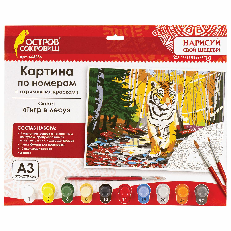 "Картина по номерам А3, ОСТРОВ СОКРОВИЩ ""Амурский тигр"", акриловые краски, картон, 2 кисти, 663236"