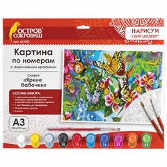 "Картина по номерам А3, ОСТРОВ СОКРОВИЩ ""Яркие бабочки"", акриловые краски, картон, 2 кисти, 663242"