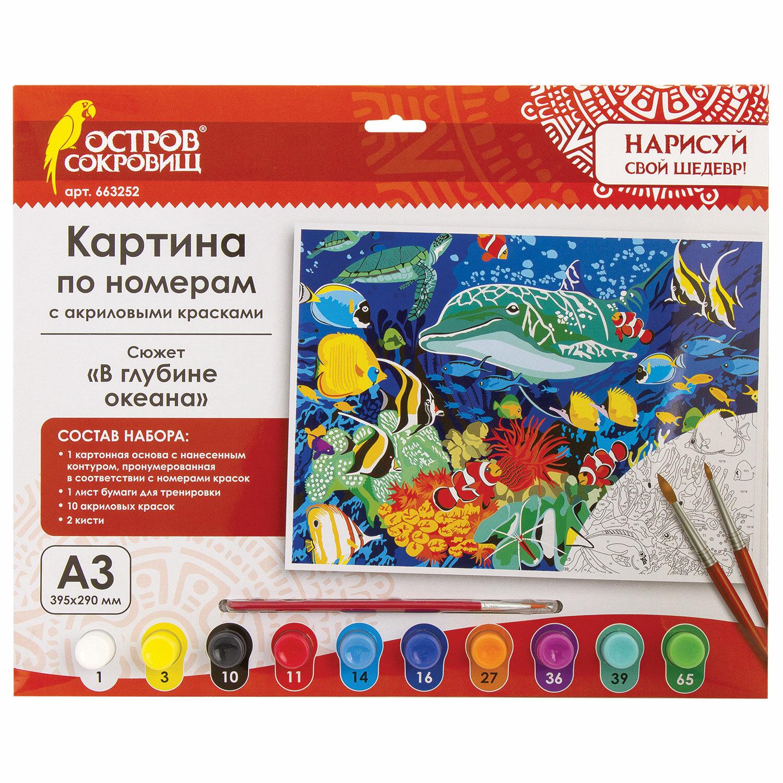 """Картина по номерам А3, ОСТРОВ СОКРОВИЩ """"В глубине океана"""", акриловые краски, картон, 2 кисти, 663252"""