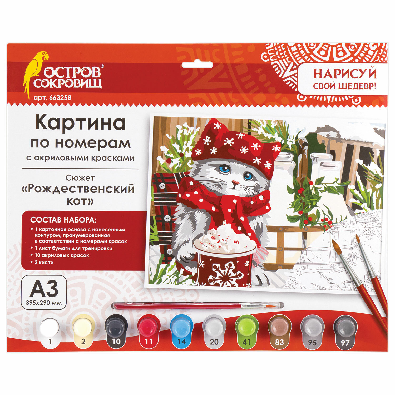 """Картина по номерам А3, ОСТРОВ СОКРОВИЩ """"Рождественский кот"""", акриловые краски, картон, 2 кисти, 663258"""