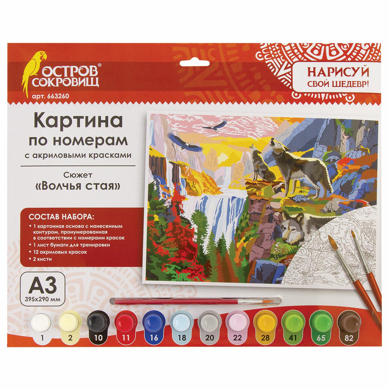 """Картина по номерам А3, ОСТРОВ СОКРОВИЩ """"Волчья стая"""", акриловые краски, картон, 2 кисти, 663260"""