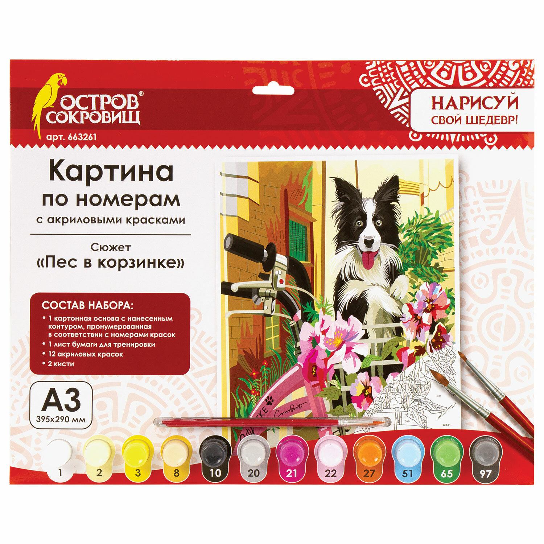"""Картина по номерам А3, ОСТРОВ СОКРОВИЩ """"Пес в корзинке"""", акриловые краски, картон, 2 кисти, 663261"""