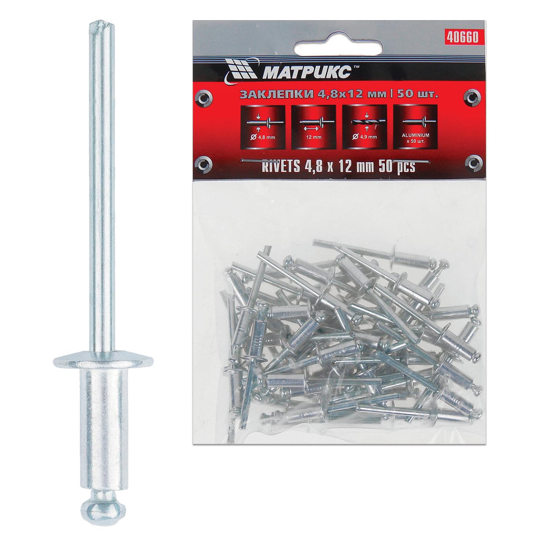 Заклепки 4,8х12 мм, MATRIX, количество 50 шт., алюминиевые, европодвес, 40660