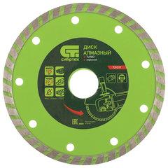 Диск алмазный отрезной Turbo, 125х22,2 мм, толщина 2,3 мм, сухая резка СИБРТЕХ, 731317