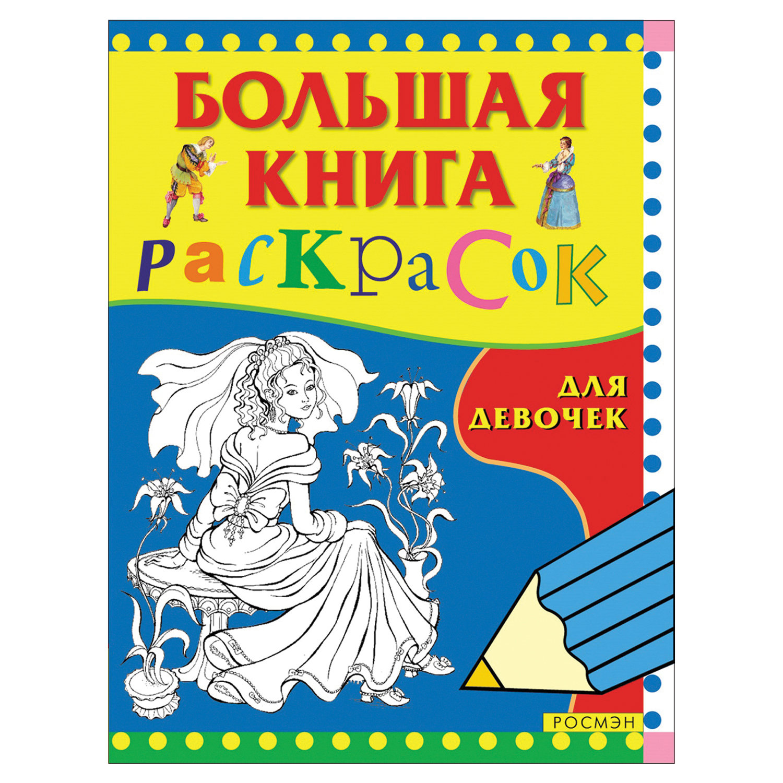 """Книжка-раскраска, А4, 96 листов, """"Большая книга раскрасок для девочек"""", Росмэн"""