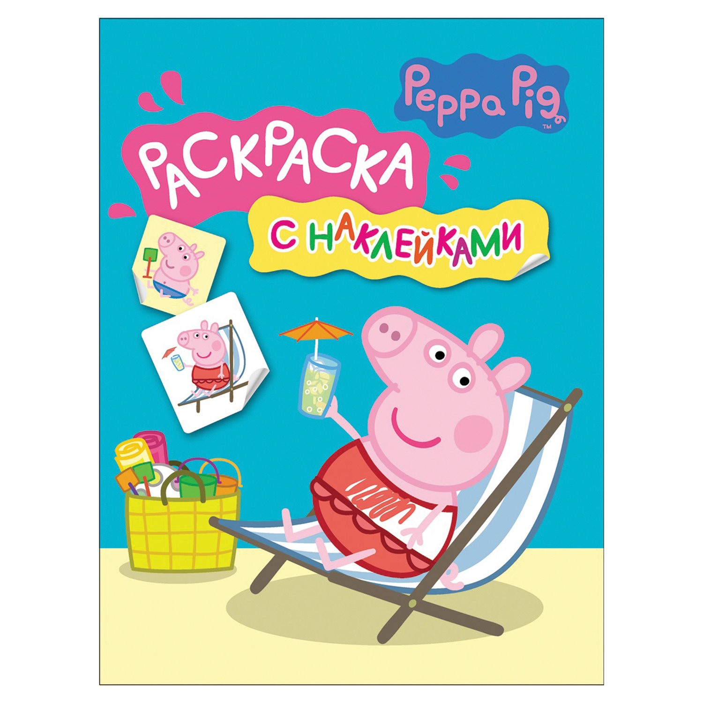"""Книжка-раскраска, А4, 8 л., """"Свинка Пеппа"""", Раскраска с наклейками, синяя, Росмэн"""