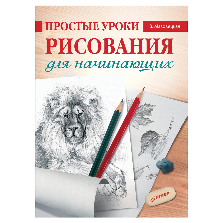Простые уроки рисования для начинающих, Мазовецкая В.В.